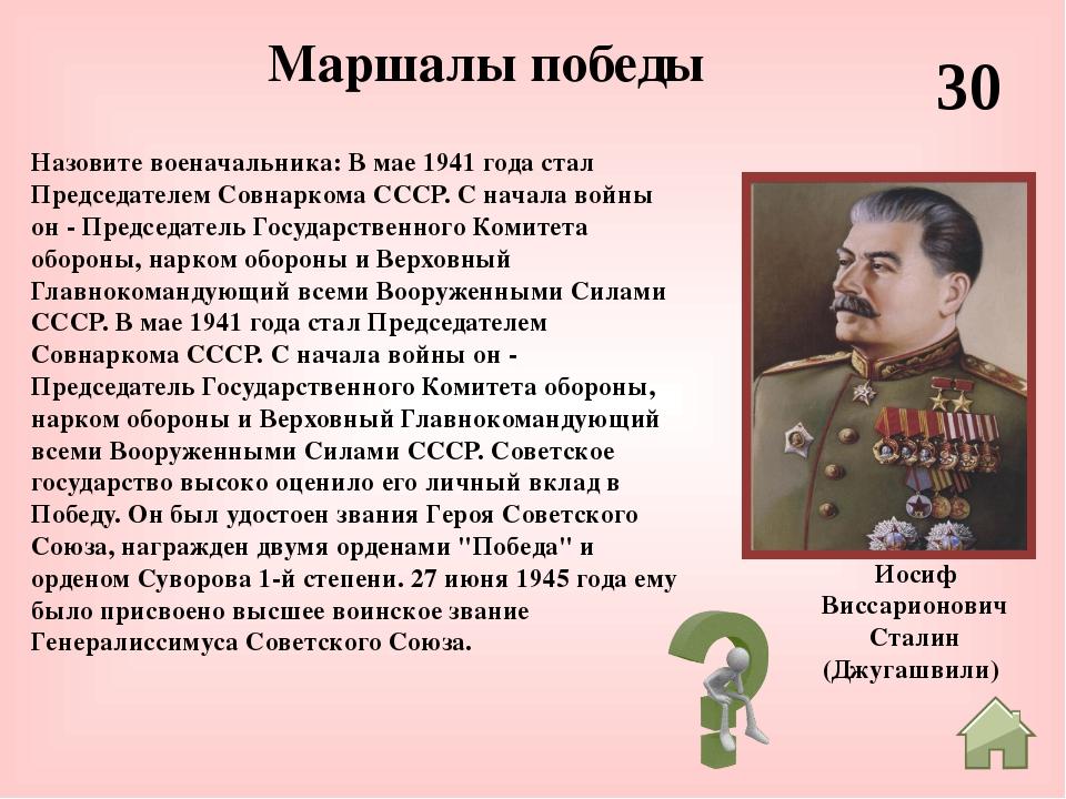 50 Семен Константинович Тимошенко Назовите военачальника: В 1940–1941 гг. нар...