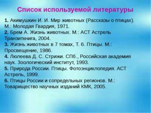 Список используемой литературы 1. Акимушкин И. И. Мир животных (Рассказы о п