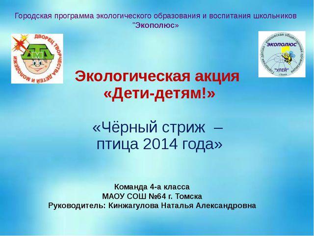 """Городская программа экологического образования и воспитания школьников """"Экопо..."""