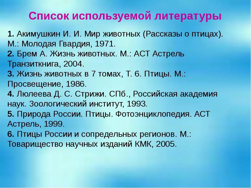 Список используемой литературы 1. Акимушкин И. И. Мир животных (Рассказы о п...