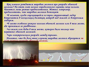 Как именно рождается шаровая молния при разряде обычной молнии? На этот счет