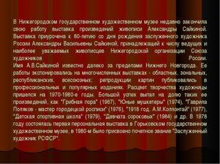 В Нижегородском государственном художественном музее недавно закончила свою р