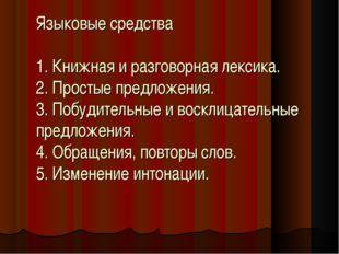 Языковые средства 1. Книжная и разговорная лексика. 2. Простые предложения. 3