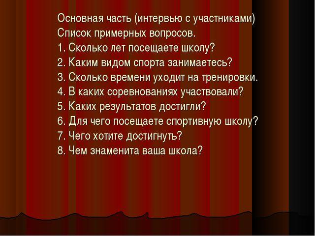 Основная часть (интервью с участниками) Список примерных вопросов. 1. Сколько...