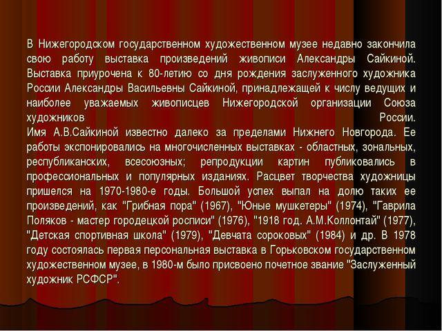 В Нижегородском государственном художественном музее недавно закончила свою р...