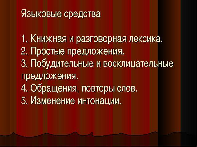 Языковые средства 1. Книжная и разговорная лексика. 2. Простые предложения. 3...