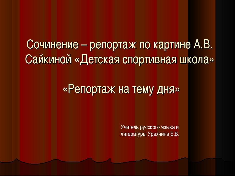 Сочинение – репортаж по картине А.В. Сайкиной «Детская спортивная школа» «Реп...