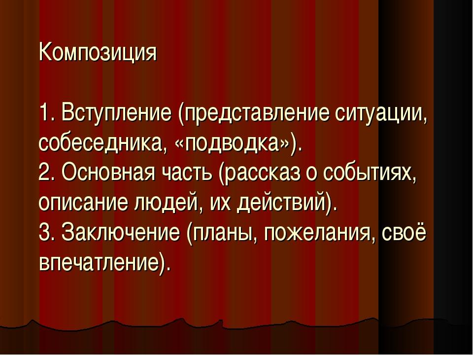 Композиция 1. Вступление (представление ситуации, собеседника, «подводка»). 2...