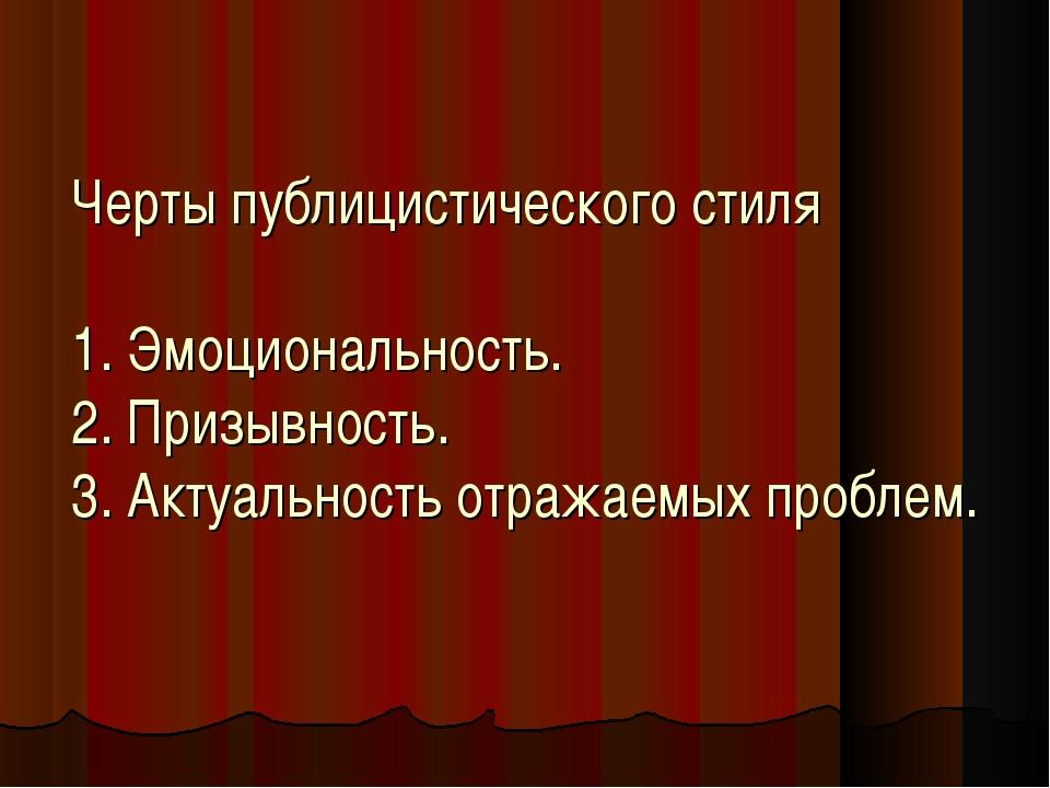 Черты публицистического стиля 1. Эмоциональность. 2. Призывность. 3. Актуальн...