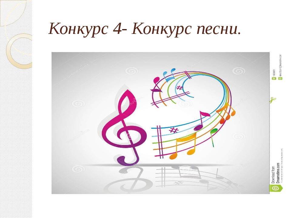 Конкурс 4- Конкурс песни.