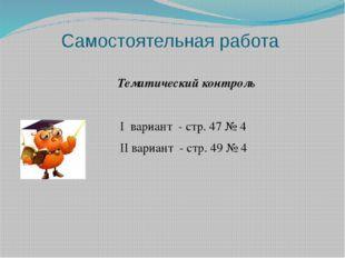 Самостоятельная работа Тематический контроль I вариант - стр. 47 № 4 II вариа