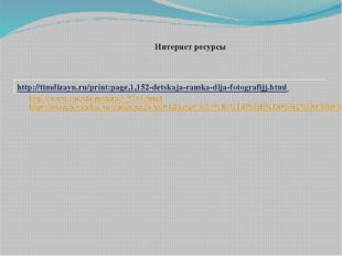 http://timdizayn.ru/print:page,1,152-detskaja-ramka-dlja-fotografijj.html Инт