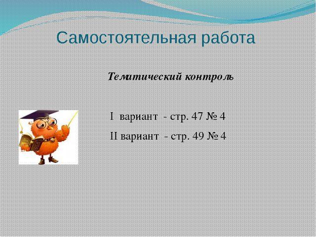 Самостоятельная работа Тематический контроль I вариант - стр. 47 № 4 II вариа...