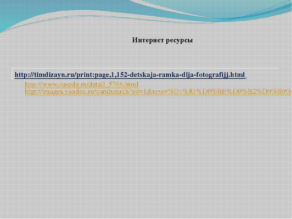 http://timdizayn.ru/print:page,1,152-detskaja-ramka-dlja-fotografijj.html Инт...