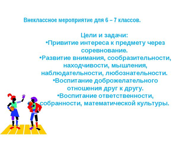 Внеклассное мероприятие для 6 – 7 классов. Цели и задачи: Привитие интереса к...