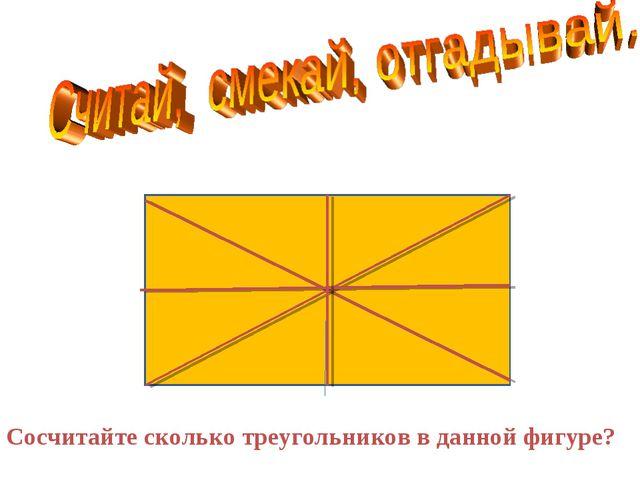 Сосчитайте сколько треугольников в данной фигуре?