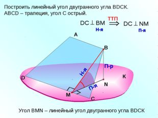 Построить линейный угол двугранного угла ВDСК. АВСD – трапеция, угол С острый