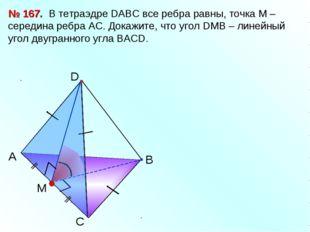 С А В D M В тетраэдре DАВС все ребра равны, точка М – середина ребра АС. Дока