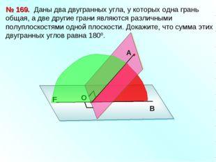 Даны два двугранных угла, у которых одна грань общая, а две другие грани явл