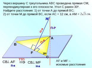 П-я Через вершину С треугольника АВС проведена прямая СМ, перпендикулярная к
