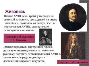 Живопись Начало XVIII века- время утверждения светской живописи, приходящей н