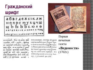 Гражданский шрифт Первая печатная газета «Ведомости» (1702г.)