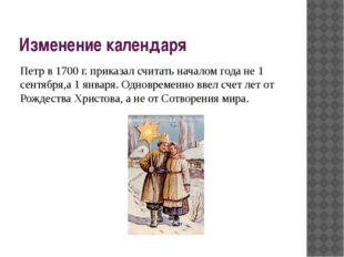 Изменение календаря Петр в 1700 г. приказал считать началом года не 1 сентябр