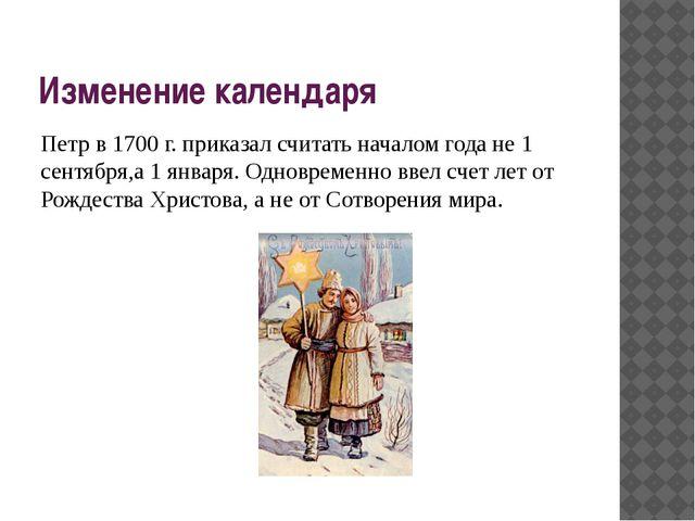 Изменение календаря Петр в 1700 г. приказал считать началом года не 1 сентябр...
