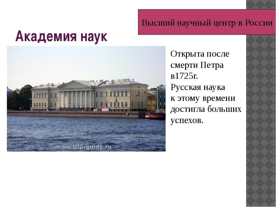 Академия наук Открыта после смерти Петра в1725г. Русская наука к этому времен...