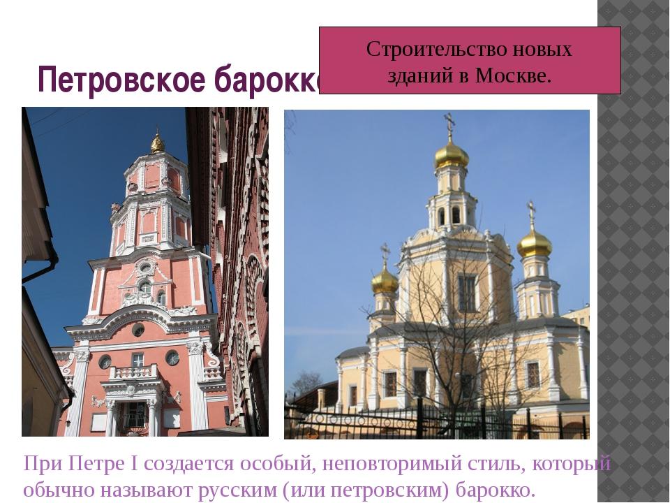 Петровское барокко При Петре I создается особый, неповторимый стиль, который...