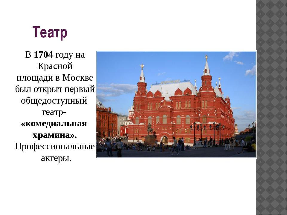 Театр В 1704 году на Красной площади в Москве был открыт первый общедоступный...