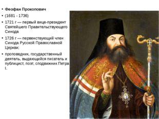 Феофан Прокопович (1681 - 1736) 1721 г— первый вице-президент Святейшего П