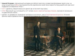 Алексей Петрович, официальный наследник российского престола, осуждал преобр