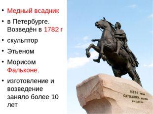 Медный всадник в Петербурге. Возведён в 1782 г скульптор Этьеном Морисом Фал