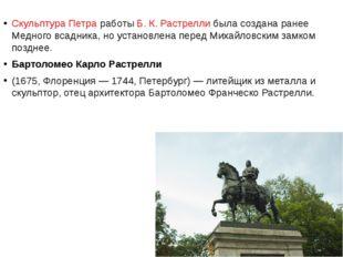 Скульптура Петра работы Б.К.Растрелли была создана ранее Медного всадника,