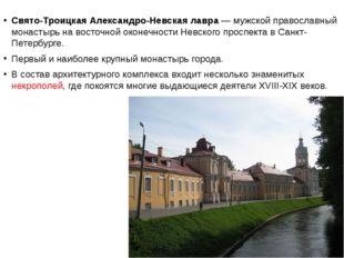 Свято-Троицкая Александро-Невская лавра— мужской православный монастырь на