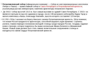 Петропавловский собор (официальное название — Собор во имя первоверховных ап