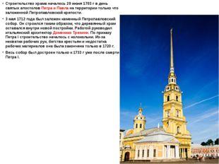 Строительство храма началось 29 июня 1703 г в день святых апостолов Петра и