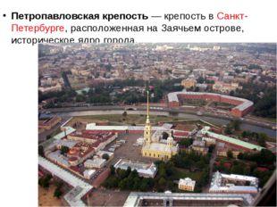 Петропавловская крепость— крепость в Санкт-Петербурге, расположенная на Зая