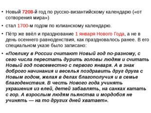 Новый 7208-й год по русско-византийскому календарю («от сотворения мира») ст
