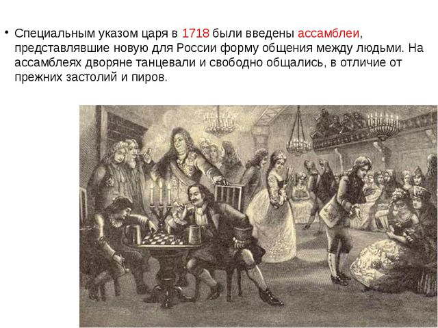 Специальным указом царя в 1718 были введены ассамблеи, представлявшие новую...