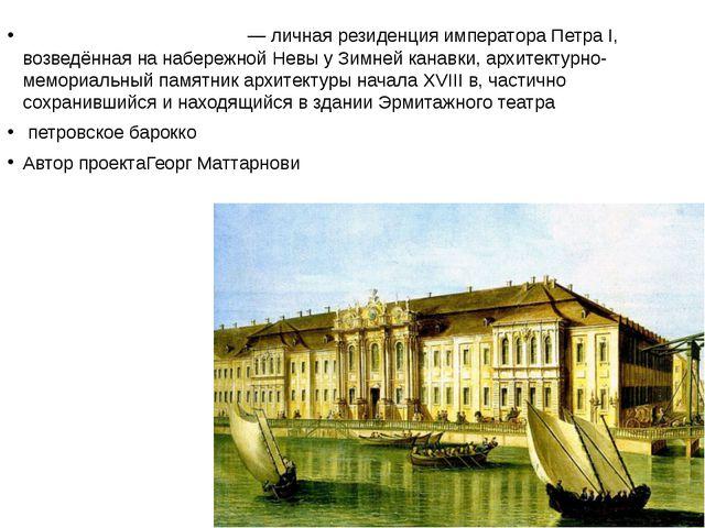 Зимний дворец Петра́ I— личная резиденция императора Петра I, возведённая н...