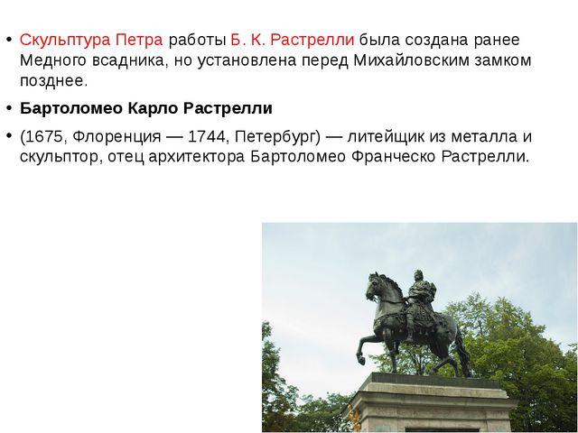 Скульптура Петра работы Б.К.Растрелли была создана ранее Медного всадника,...