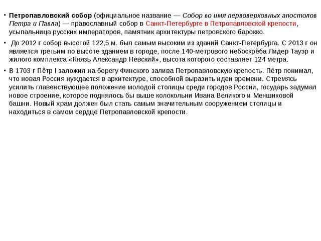 Петропавловский собор (официальное название — Собор во имя первоверховных ап...