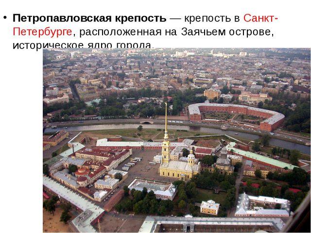 Петропавловская крепость— крепость в Санкт-Петербурге, расположенная на Зая...