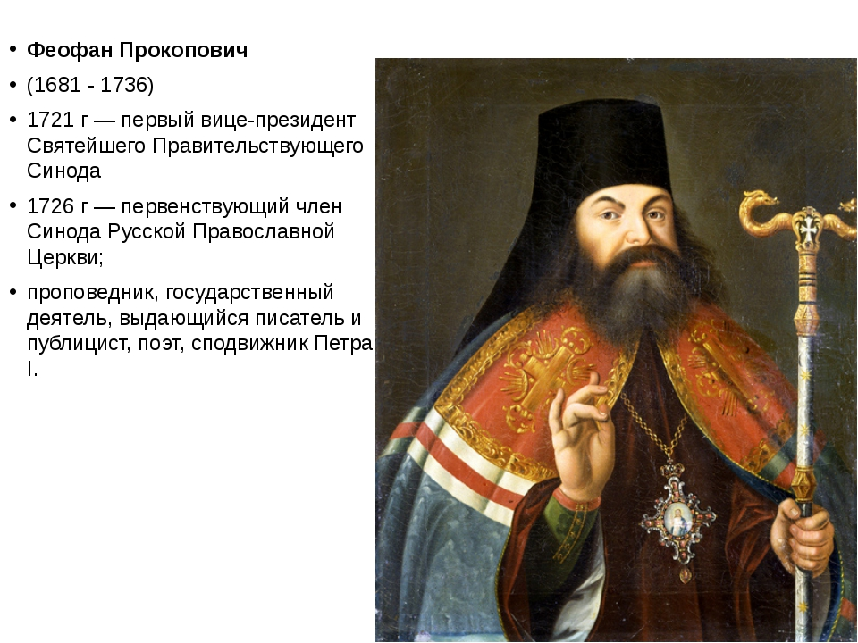 Феофан Прокопович (1681 - 1736) 1721 г— первый вице-президент Святейшего П...