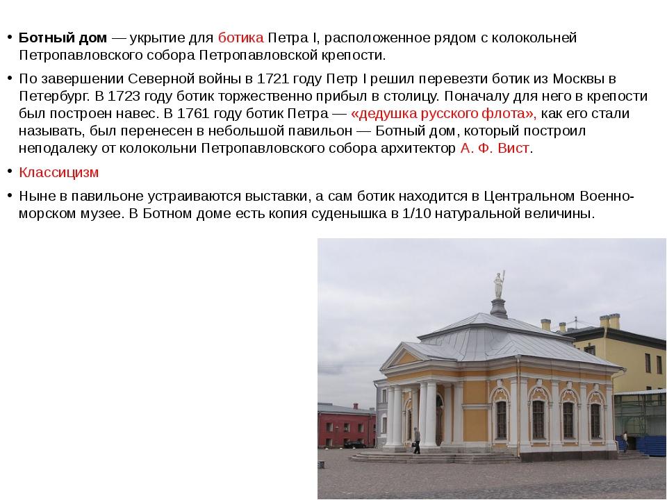 Ботный дом— укрытие для ботика Петра I, расположенное рядом с колокольней П...