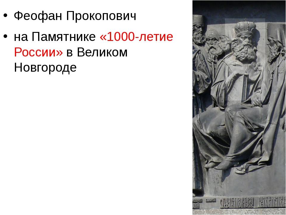 Феофан Прокопович на Памятнике «1000-летие России» в Великом Новгороде
