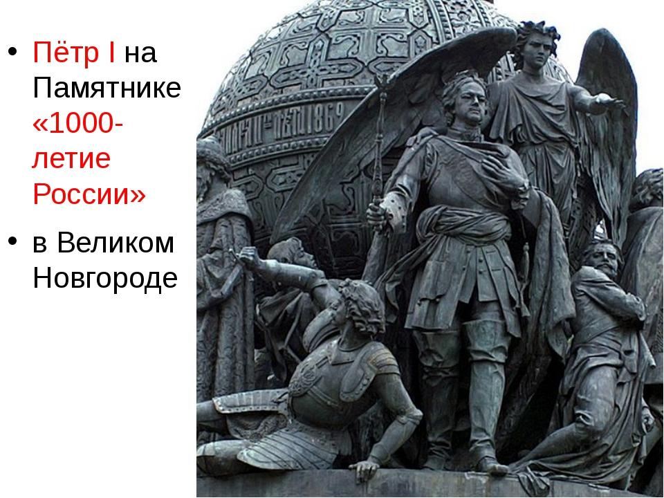 Пётр I на Памятнике «1000-летие России» в Великом Новгороде