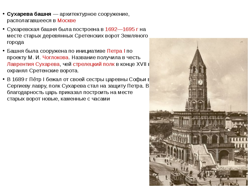 Сухарева башня— архитектурное сооружение, располагавшееся в Москве Сухаревс...